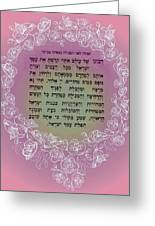 Hebrew Prayer For The Mikvah- Woman Prayer For Her Husband Greeting Card