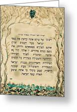 Hebrew Prayer For The Mikvah-woman Prayor Before Immersion Greeting Card