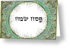 Shabat And Holidays- Passover Greeting Card