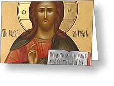 Jesus Christ Savior  Greeting Card