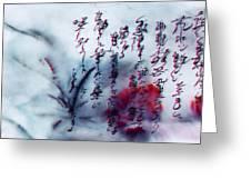 3rd Diminsion Of Faith  Greeting Card