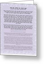 Hebrew Prayer- Shema Israel Greeting Card