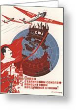 Stalin Soviet Propaganda Poster Greeting Card