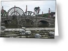 4357- Water Wheels Greeting Card