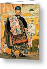 43770 Boris Kustodiev Greeting Card