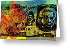 5 Israeli Pounds Banknote - Einstein Greeting Card