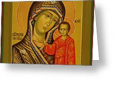 Mary And Child Religious Art Greeting Card