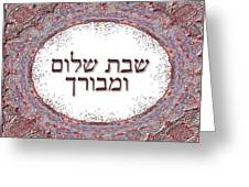 Shabat And Holidays Greeting Card