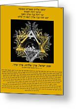 Son Blessing And Shema Israel In Hebrew Greeting Card