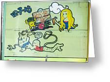 5719 - Graffiti Greeting Card