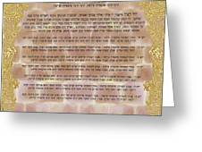 Sukkot-ushpizin Prayer- The Hosts... Greeting Card