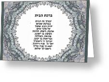 Hebrew Home Blessing Greeting Card