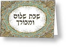 Shabat And Holidays Greeting Card
