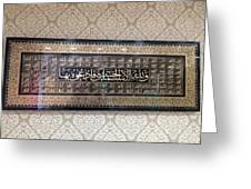 99 Names Of Allah Swt Greeting Card