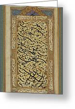 A Calligraphic Album Page Greeting Card