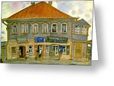 A House In Liozna Greeting Card