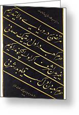 A Panel Of Calligraphy Greeting Card