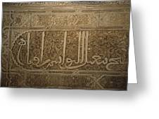A View Of Arabic Script On The Wall Greeting Card