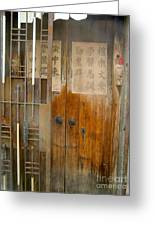 Abandoned Wooden Door With Gate Greeting Card