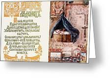 Abc Myslete Elizabeth Merkuryevna Boehm Endaurova Greeting Card