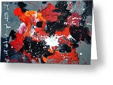 Abstract 6611403 Greeting Card