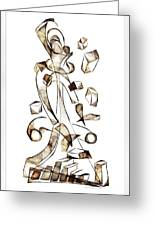 Abstraction 2256 Greeting Card