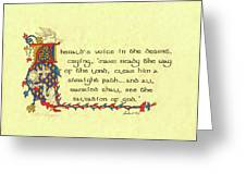Advent Herald Of Christ Greeting Card