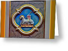 Agnus Dei Greeting Card by Myrna Migala