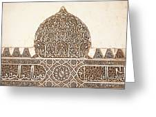 Alhambra Relief Greeting Card by Jane Rix