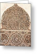 Alhambra Wall Panel Detail Greeting Card by Jane Rix