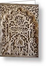 Alhambra Wall Panel Greeting Card