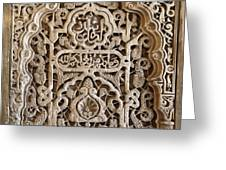 Alhambra Wall Panel Greeting Card