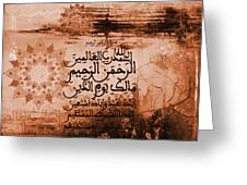 Alhamdo Lillah 0332 Greeting Card