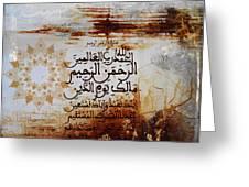 Alhamdo-lillah Greeting Card