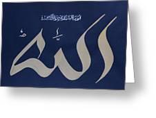 Allah - The Light Of The Heavens N Earth Greeting Card by Faraz Khan