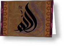 Allah Almighty Greeting Card