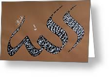 Allah - Ayat Al-kursi Greeting Card by Faraz Khan