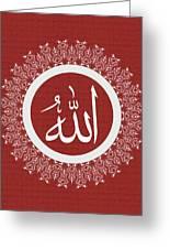 Allah - Mandala Design Greeting Card