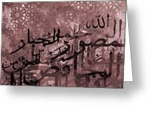 Allah Names Greeting Card