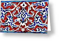 An Iznik Polychrome Pottery Tile, Turkey Circa 1580, By Adam Asar, No 18b Greeting Card