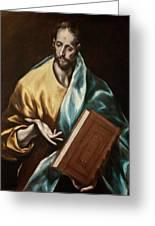 Apostle Saint James The Less Greeting Card
