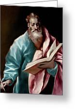 Apostle Saint Matthew Greeting Card