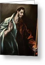 Apostle Saint Thomas Greeting Card