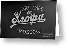 Art Cafe Sign Greeting Card