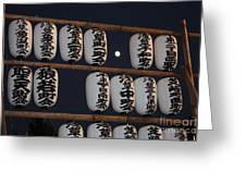 Asakusa Temple Lanterns With Moon Greeting Card