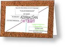 Azerbaizian Greeting Card