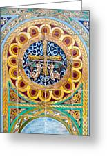 Azulejo - Colorful Details Greeting Card