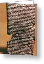Babylonian Clay Tablet Greeting Card