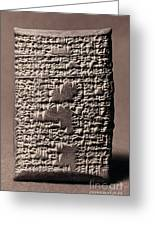 Babylonian Recipies Greeting Card