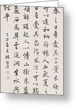 Bai Juyis Poem In Running Script Greeting Card